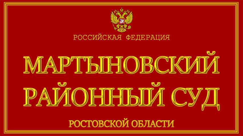 Ростовская область - о Мартыновском районном суде с официального сайта