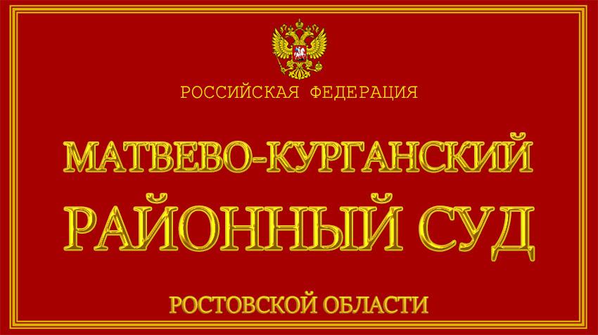 Ростовская область - о Матвеево-Курганском районном суде с официального сайта