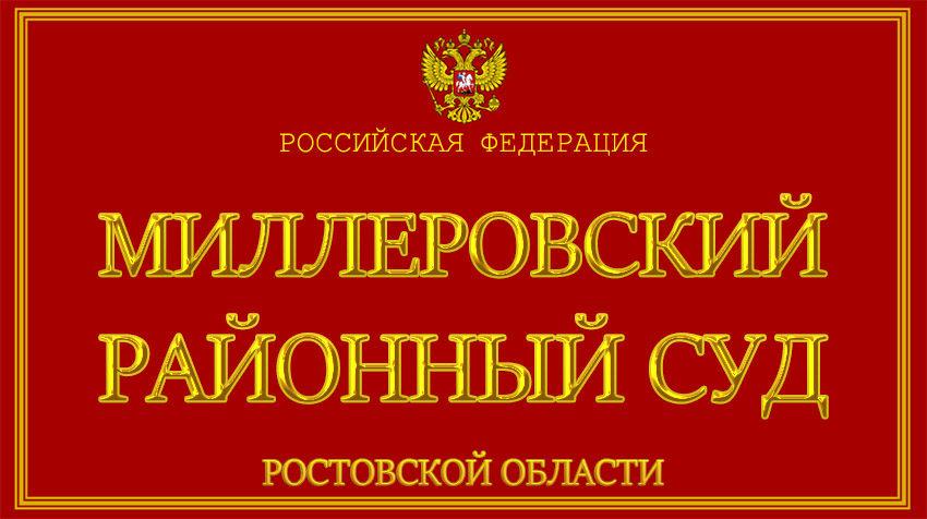 Ростовская область - о Миллеровском районном суде с официального сайта