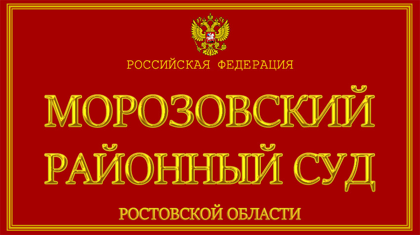 Ростовская область - о Морозовском районном суде с официального сайта
