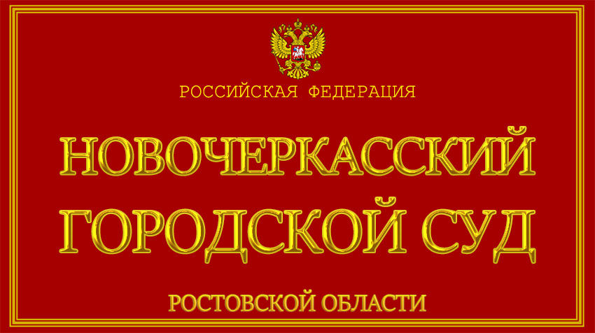 Ростовская область - о Новочеркасском городском суде с официального сайта