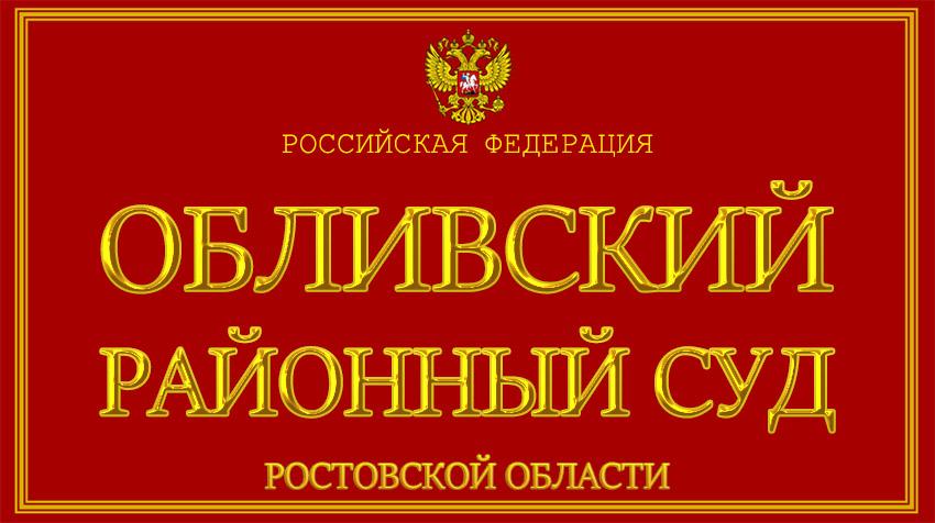 Ростовская область - об Обливском районном суде с официального сайта