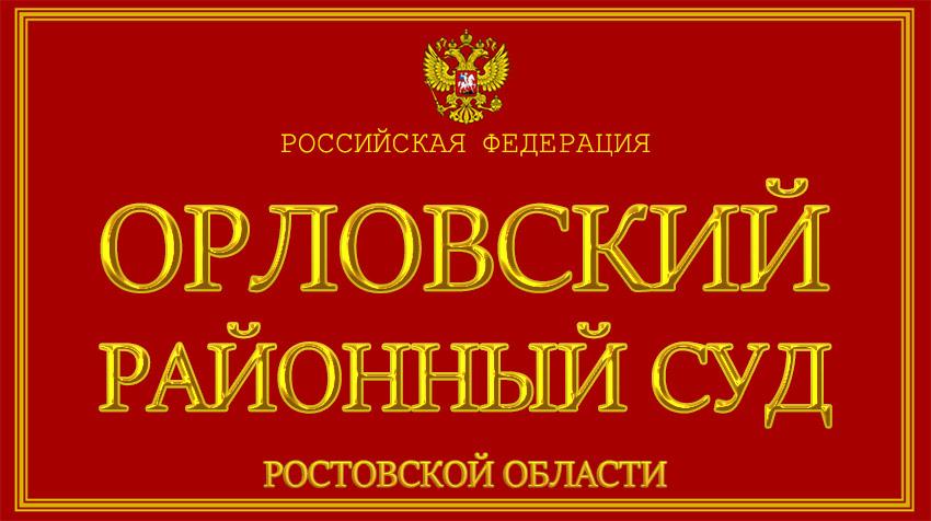 Ростовская область - об Орловском районном суде с официального сайта