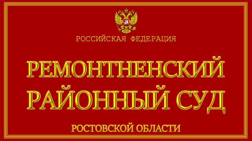 Ростовская область - о Ремонтненском районном суде с официального сайта