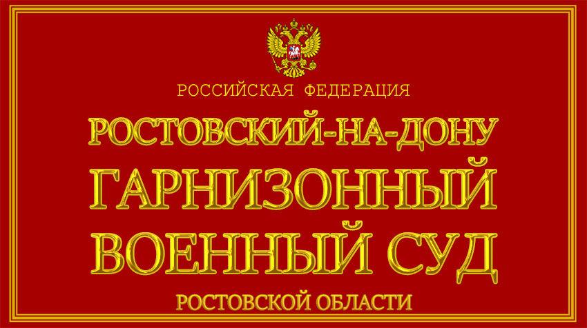 Ростовская область - о Ростовском-на-Дону гарнизонном военном суде с официального сайта
