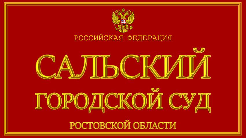 Ростовская область - о Сальском городском суде с официального сайта