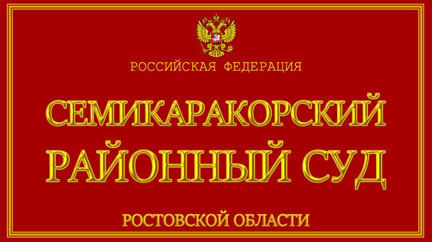 Ростовская область - о Семикаракорском районном суде с официального сайта