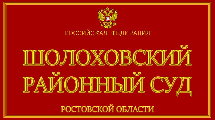 Ростовская область - о Шолоховском районном суде с официального сайта