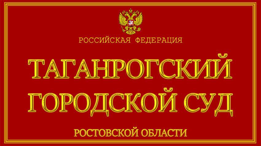 Ростовская область - о Таганрогском городском суде с официального сайта