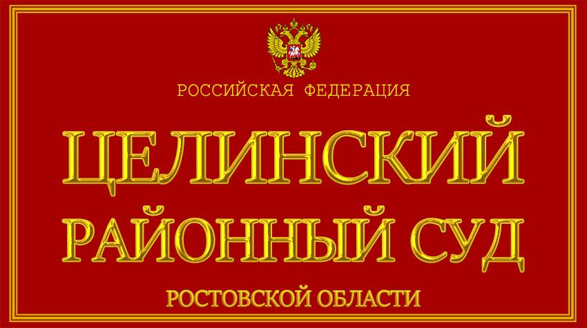 Ростовская область - о Целинском районном суде с официального сайта