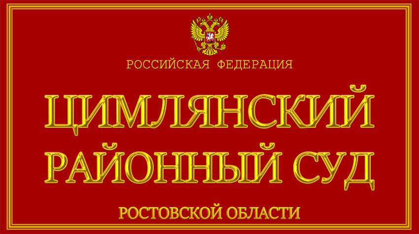 Ростовская область - о Цимлянском районном суде с официального сайта