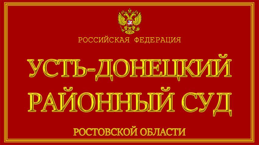Ростовская область - об Усть-Донецком районном суде с официального сайта