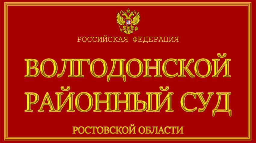 Ростовская область - о Волгодонском районном суде с официального сайта