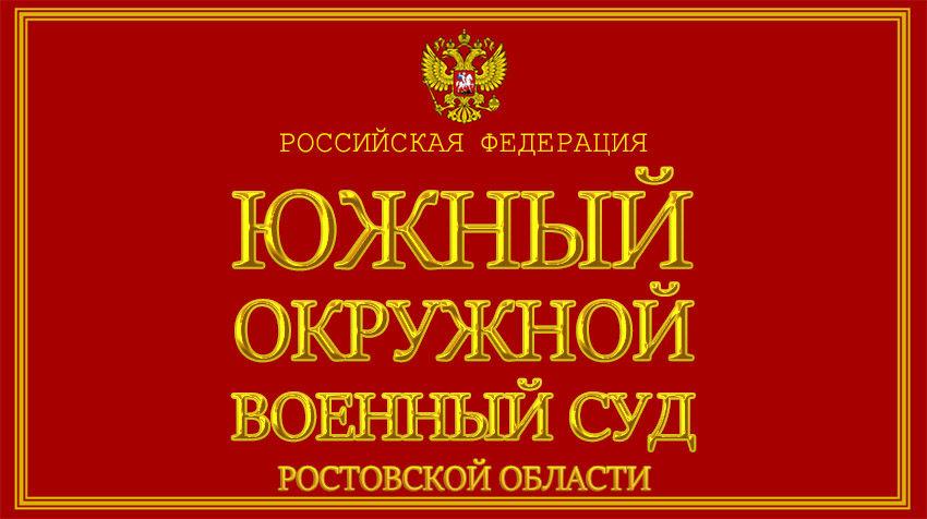 Ростовская область - об Южном окружном военном суде с официального сайта