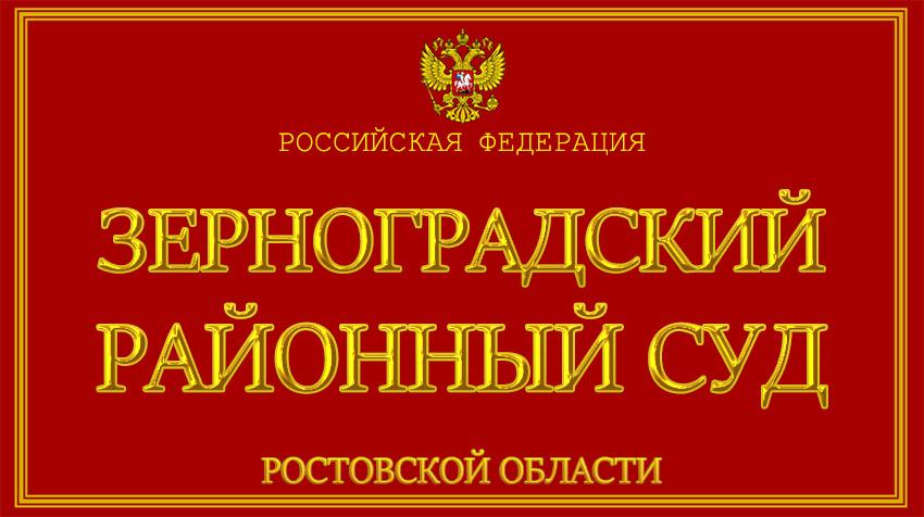 Ростовская область - о Зерноградском районном суде с официального сайта