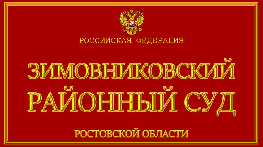 Ростовская область - о Зимовниковском районном суде с официального сайта