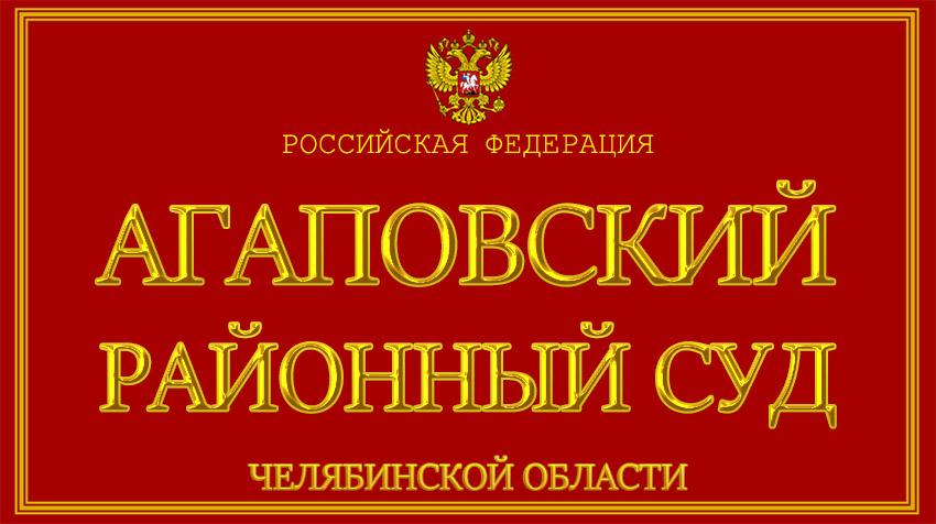 Челябинская область - об Агаповском районном суде с официального сайта