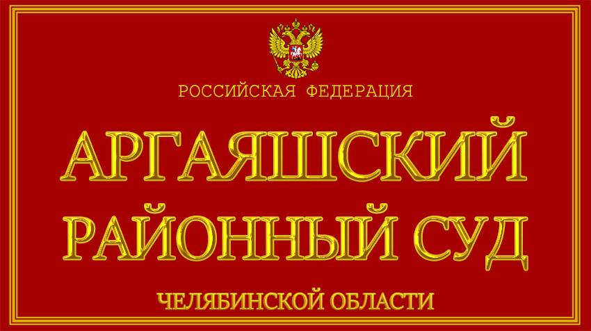 Челябинская область - об Аргаяшском районном суде с официального сайта