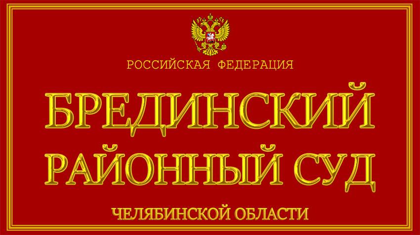 Челябинская область - о Брединском районном суде с официального сайта