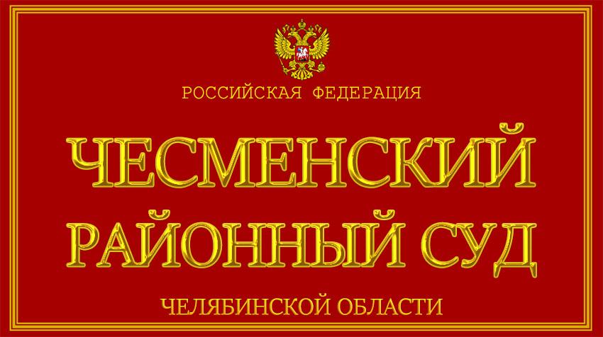 Челябинская область - о Чесменском районном суде с официального сайта