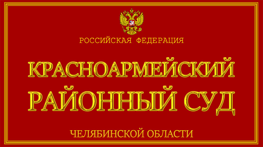 Челябинская область - о Красноармейском районном суде с официального сайта