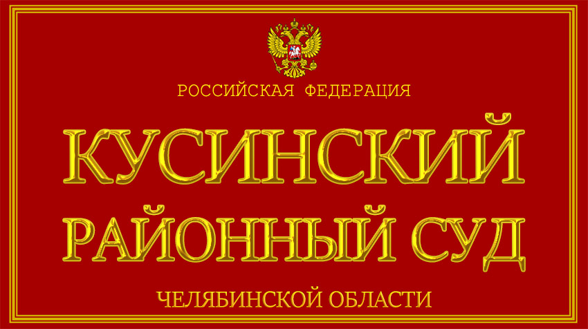 Челябинская область - о Кусинском районном суде с официального сайта