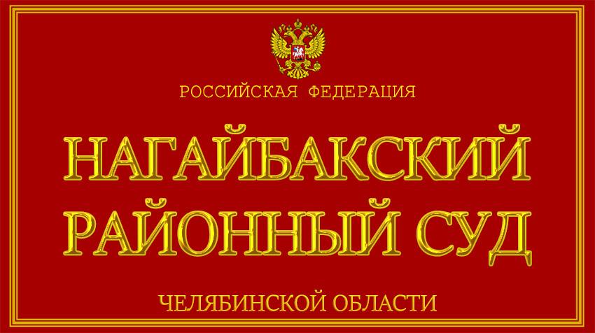 Челябинская область - о Нагайбакском районном суде с официального сайта