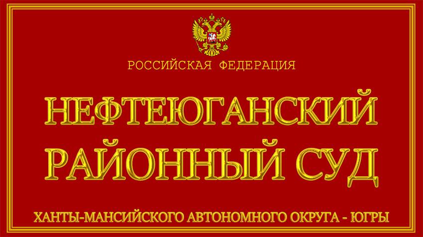 Ханты-Мансийский автономный округ - Югры - о Нефтеюганском районном суде с официального сайта