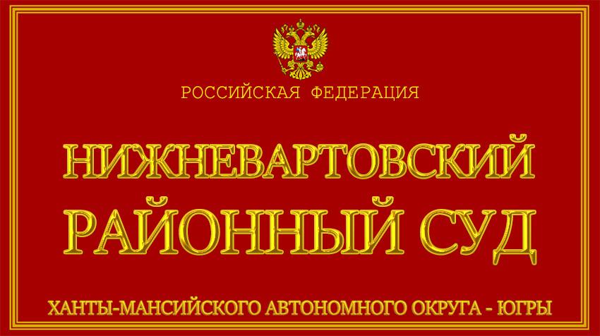 Ханты-Мансийский автономный округ - Югры - о Нижневартовском районном суде с официального сайта