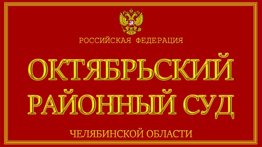 Челябинская область - об Октябрьском районном суде с официального сайта