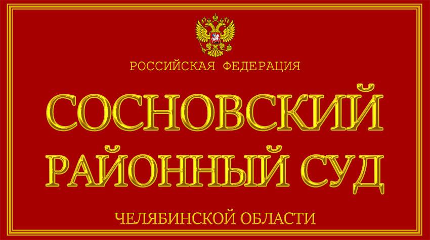 Челябинская область - о Сосновском районном суде с официального сайта