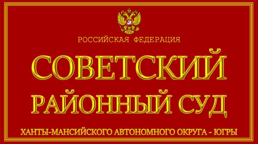 Ханты-Мансийский автономный округ - Югры - о Советском районном суде с официального сайта