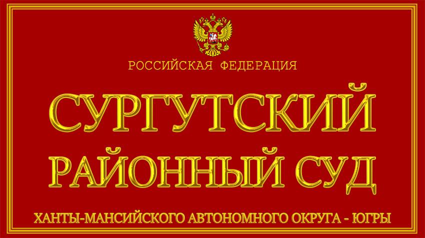 Ханты-Мансийский автономный округ - Югры - о Сургутском районном суде с официального сайта