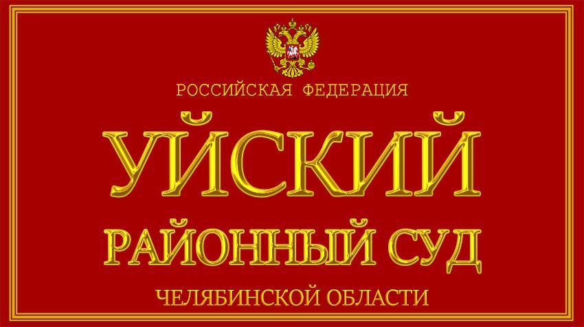 Челябинская область - об Уйском районном суде с официального сайта