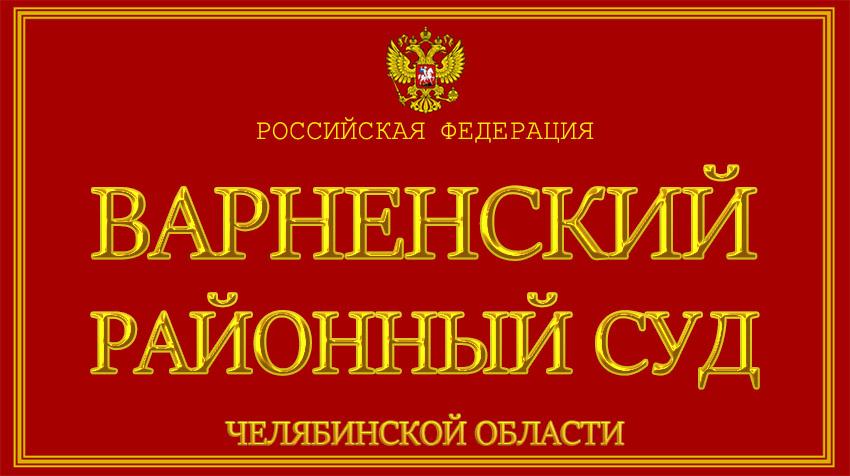 Челябинская область - о Варненском районном суде с официального сайта
