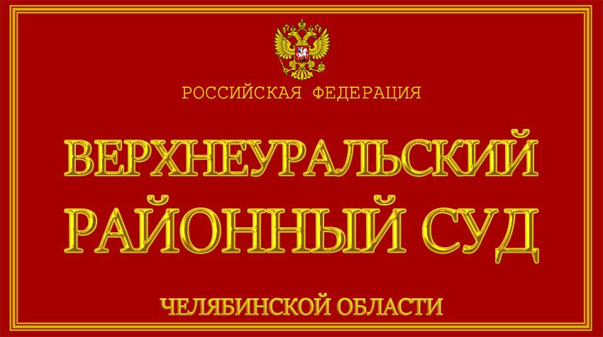Челябинская область - о Верхнеуральском районном суде с официального сайта
