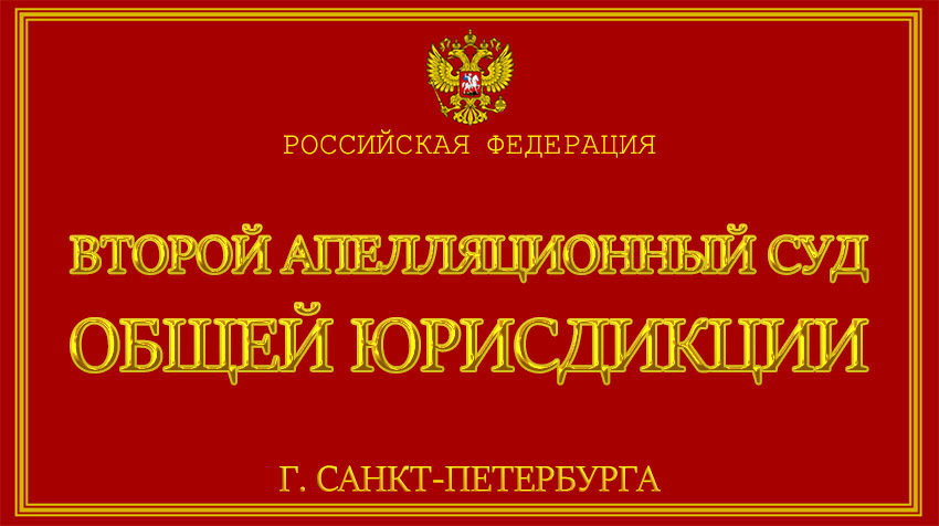 Город Санкт-Петербург - о втором апелляционном суде общей юрисдикции с официального сайта