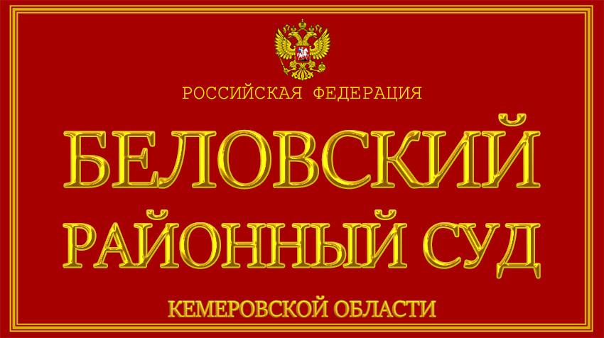 Кемеровская область - о Беловском районном суде с официального сайта