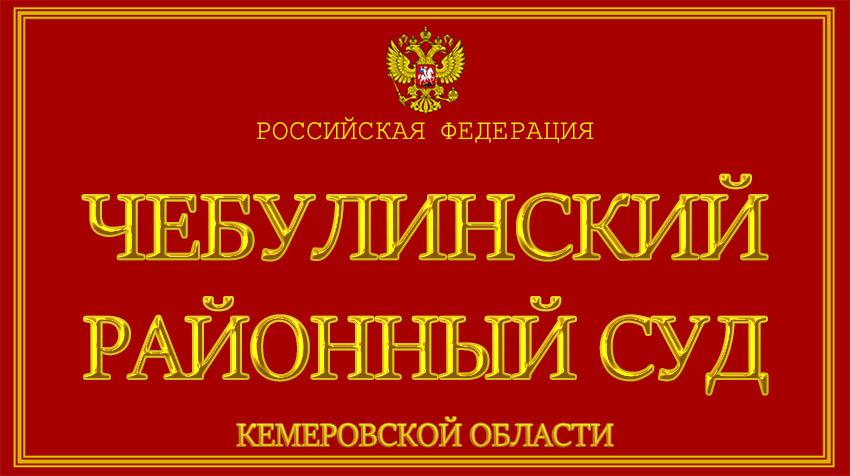 Кемеровская область - о Чебулинском районном суде с официального сайта