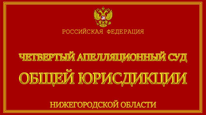 Нижегородская область - о Четвертом апелляционном суде общей юрисдикции с официального сайта