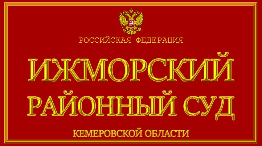 Кемеровская область - об Ижморском районном суде с официального сайта