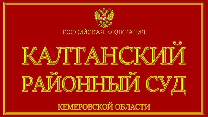 Кемеровская область - о Калтанском районном суде с официального сайта