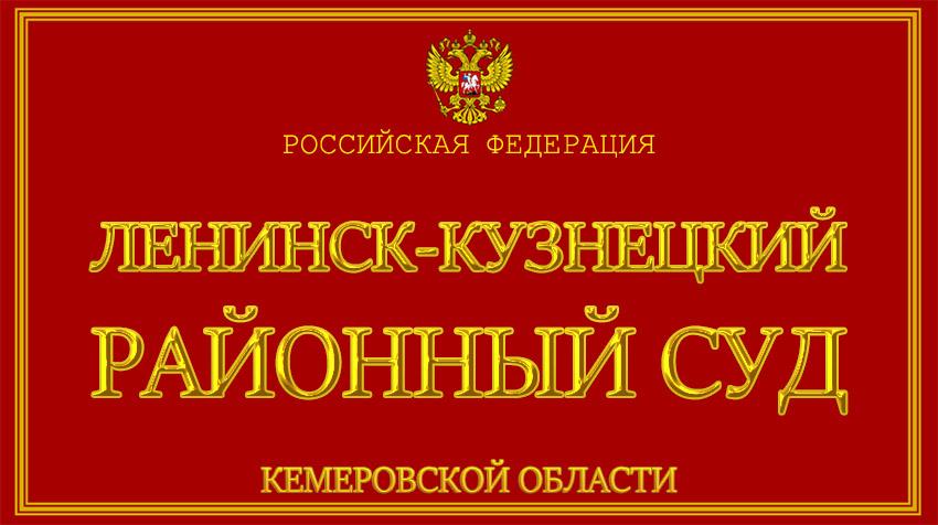 Кемеровская область - о Ленинск-Кузнецком районном суде с официального сайта