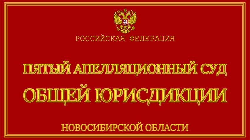 Новосибирская область - о Пятом апелляционном суде общей юрисдикции с официального сайта