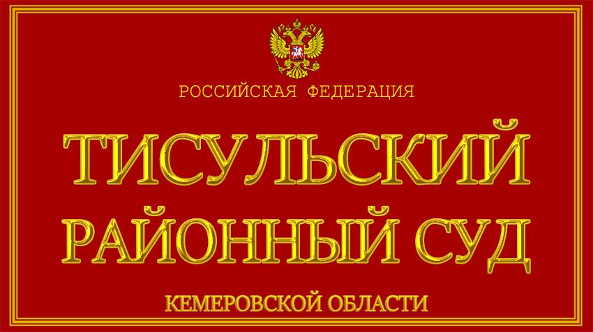 Кемеровская область - о Тисульском районном суде с официального сайта