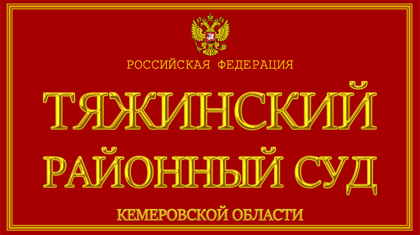 Кемеровская область - о Тяжинском районном суде с официального сайта