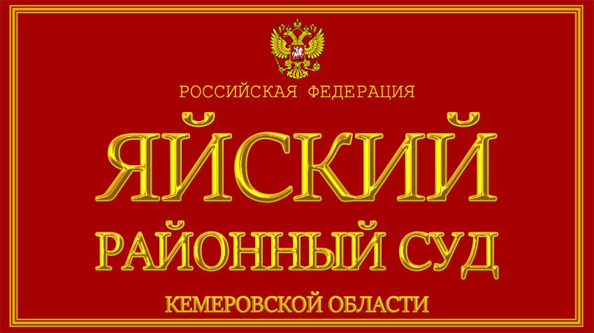 Кемеровская область - об Яйском районном суде с официального сайта