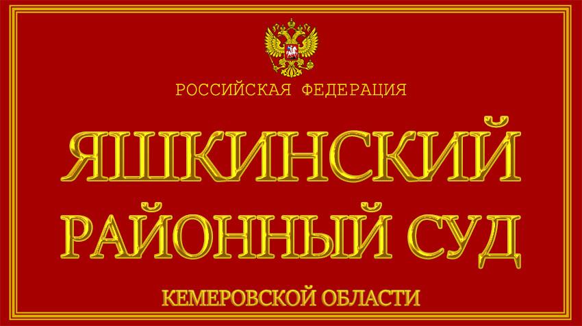 Кемеровская область - об Яшкинском районном суде с официального сайта