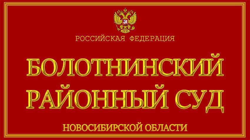Новосибирская область - о Болотнинском районном суде с официального сайта