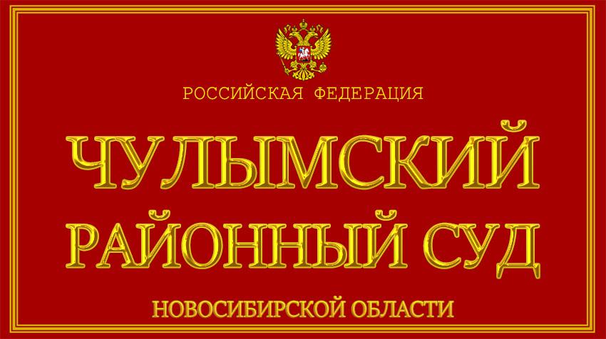 Новосибирская область - о Чулымском районном суде с официального сайта